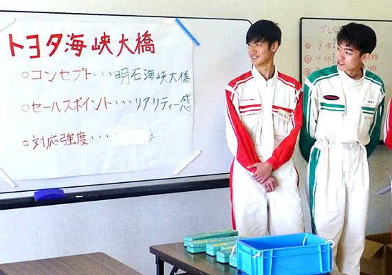 自動車 学校 トヨタ