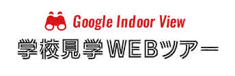Google Indoor View 学校見学WEBツアー